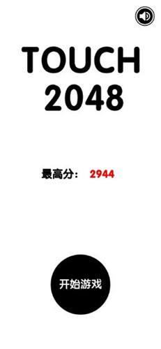 有点难的2048正版下载