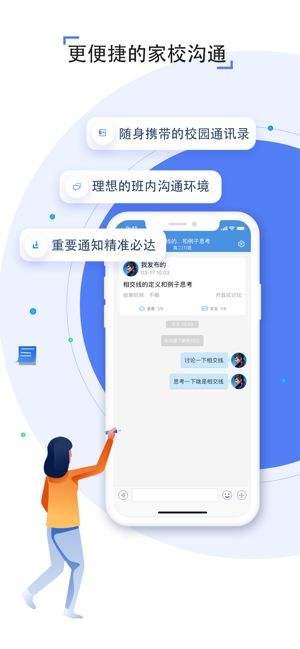 山東省教育云服務平臺下載