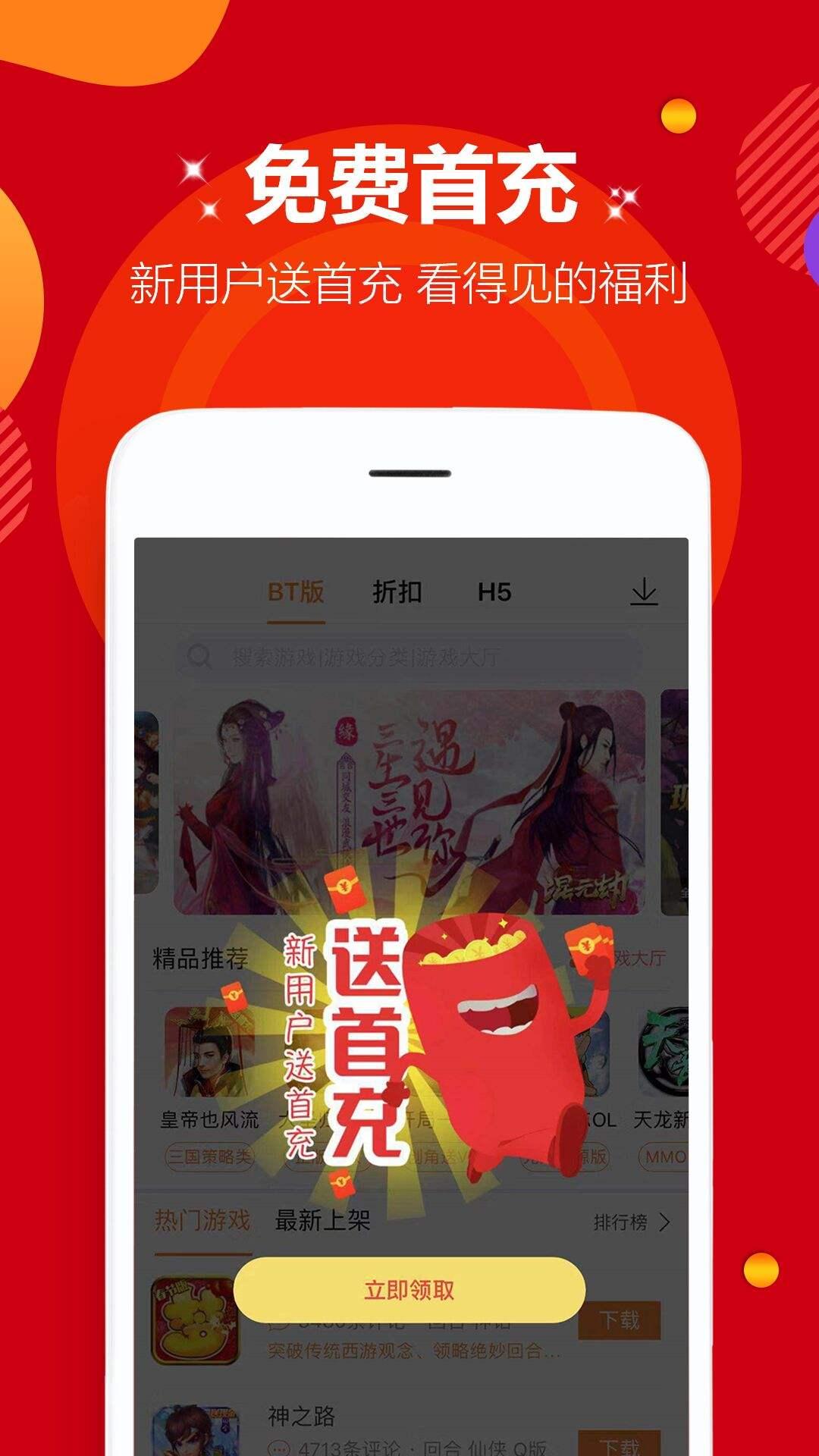 折扣最低的手游app