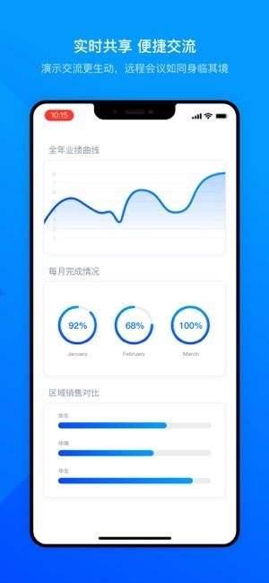 騰訊會議app下載