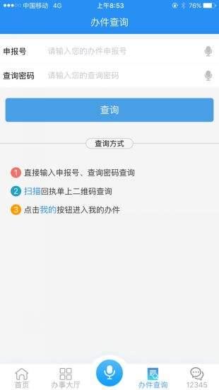 安徽省皖事通app下載