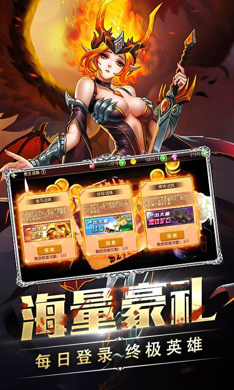龍騰起源iOS版下載