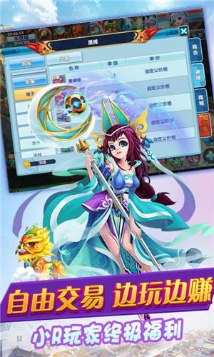 妖游記夢幻三界gm版下載