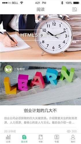 上海微校手機版下載