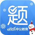 中公app下載