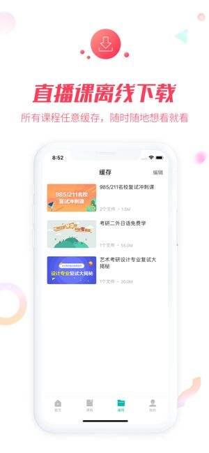 中公考研網校手機客戶端下載