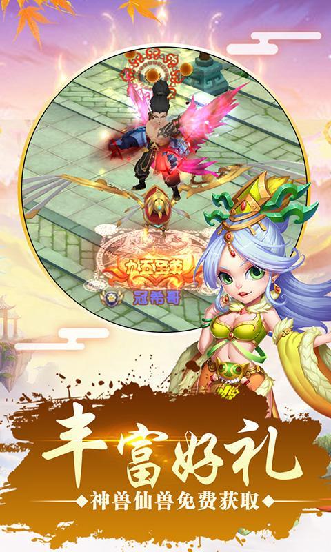 仙靈世界夢幻2安卓版下載