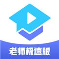腾讯课堂极速版2.1.0官方下载