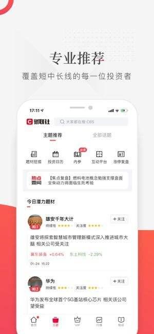 财联社App下载
