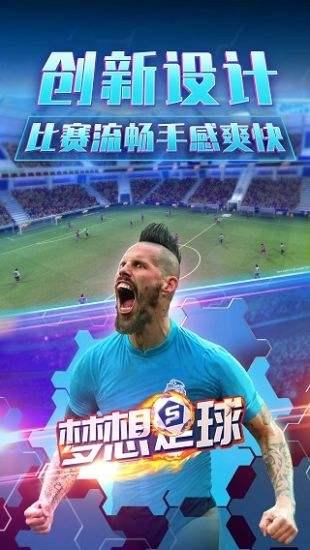 夢想足球最新版下載