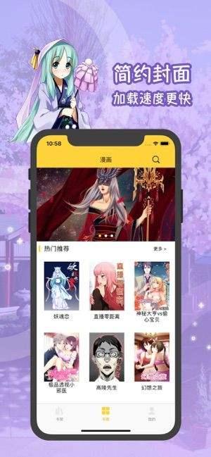 韩漫屋app下载