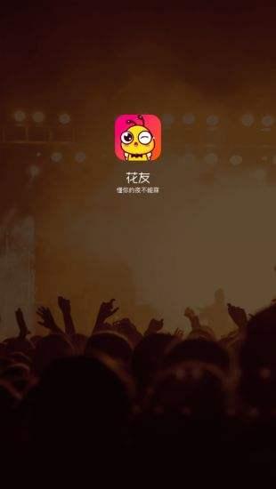 花友直播app下载