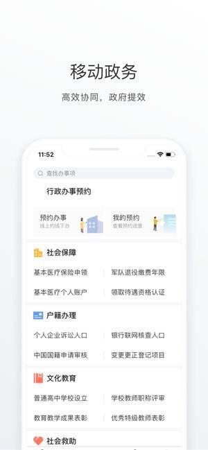 佛山通行證app下載