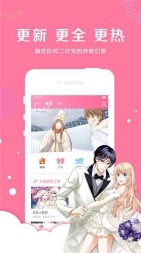 星星動漫網app下載