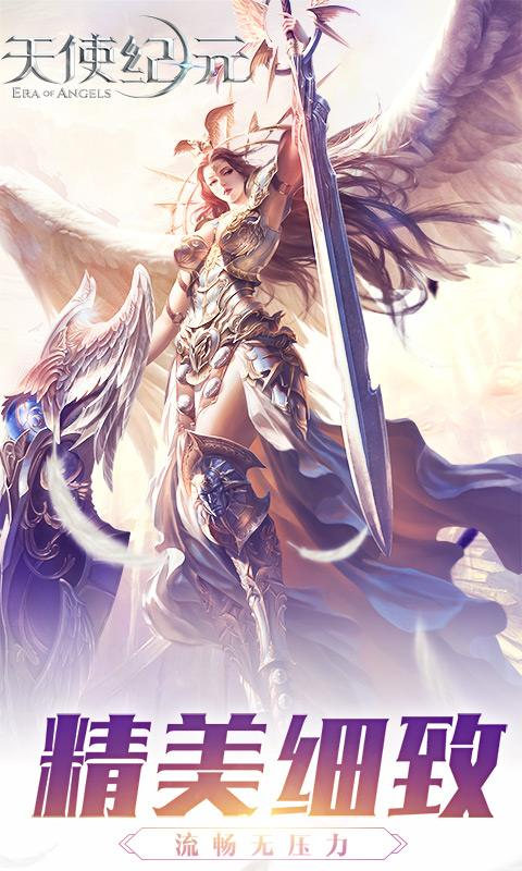 天使纪元单机版下载