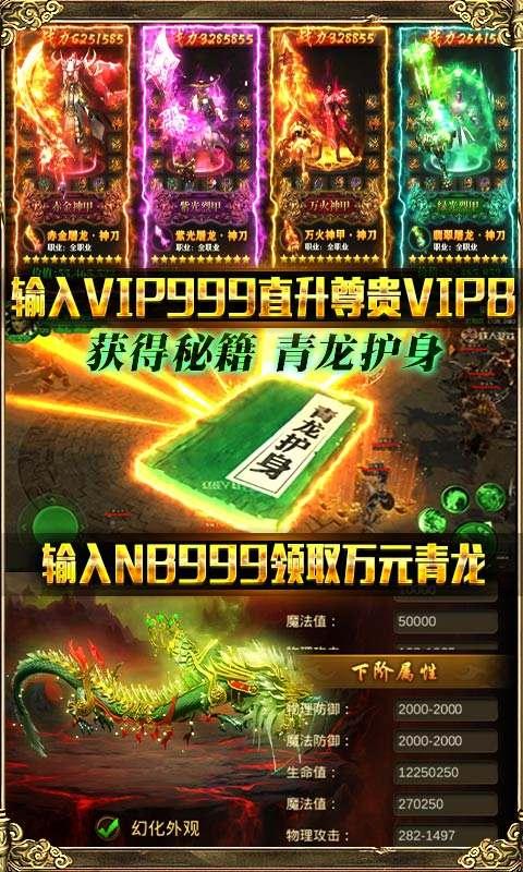 烈焰皇朝v1.0.8安卓版下載