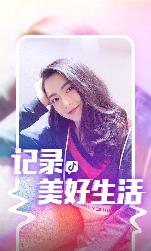 抖音短视频91官网最新下载
