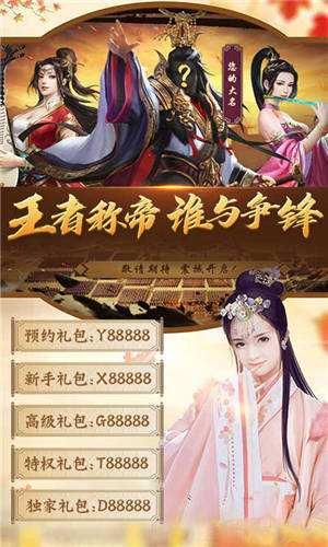 大唐帝國折扣版下載