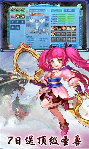 西游记小游戏单机版下载