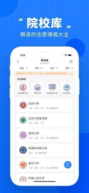高考直通车志愿填报app