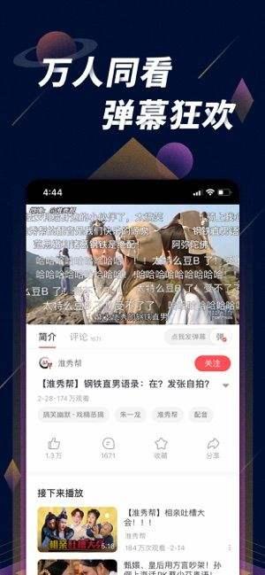 星球视频安卓版下载