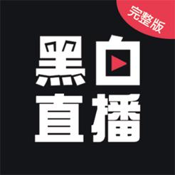 黑白直播官网下载