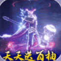 斗罗大陆神界传说2官方版下载