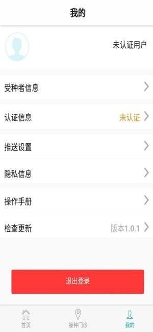 粵苗app最新下載