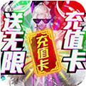 古剑仙域定制版下载