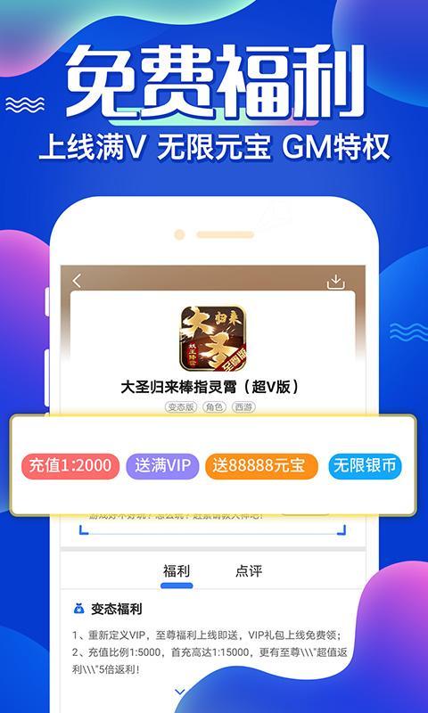 手游sf首发app哪个好