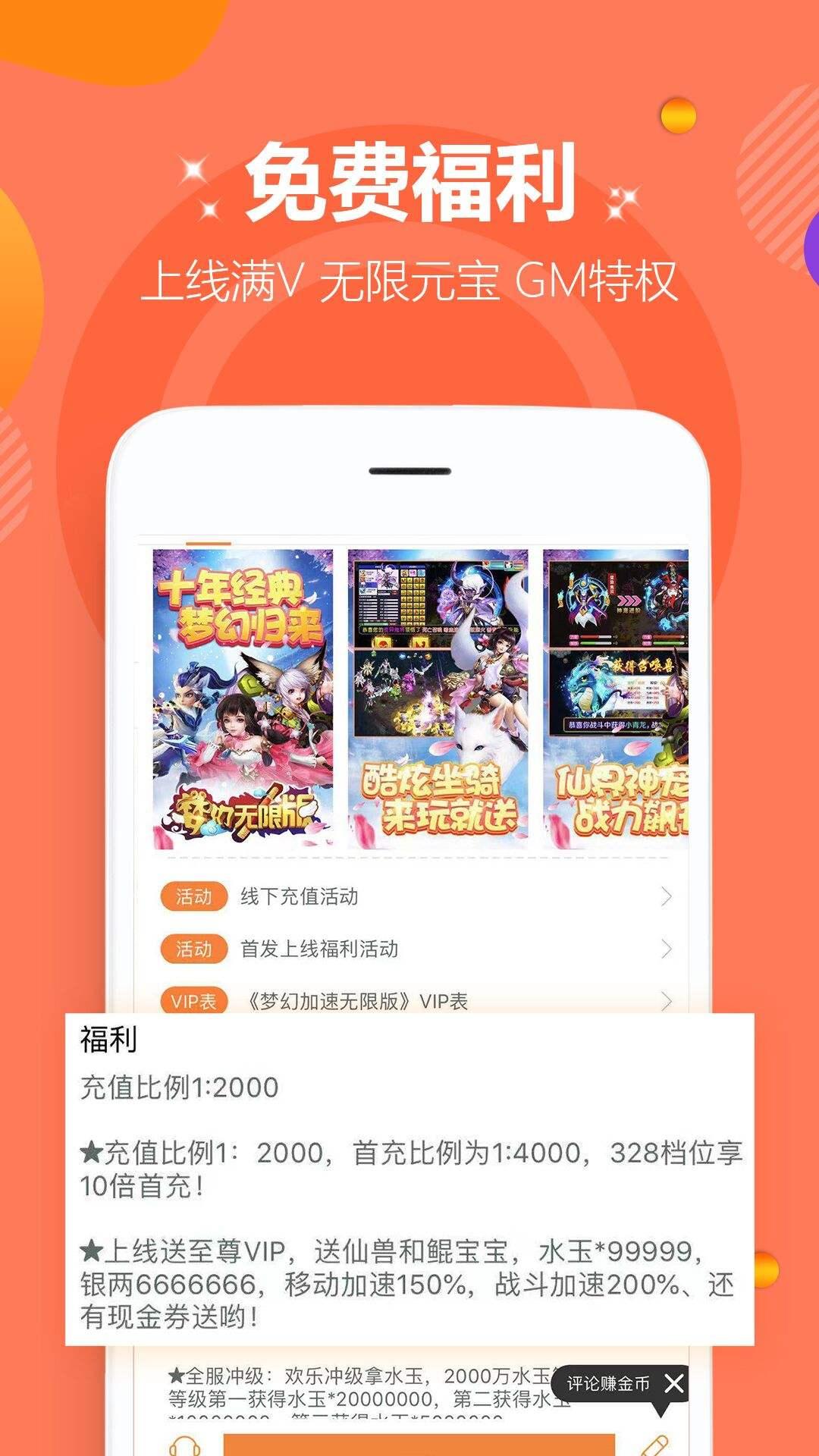 九妖苹果游戏app
