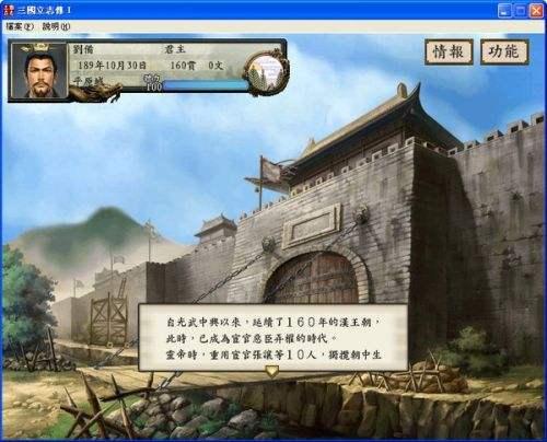 太閣立志傳1中文版下載
