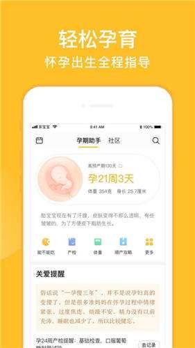 親寶寶app下載安裝安全嗎