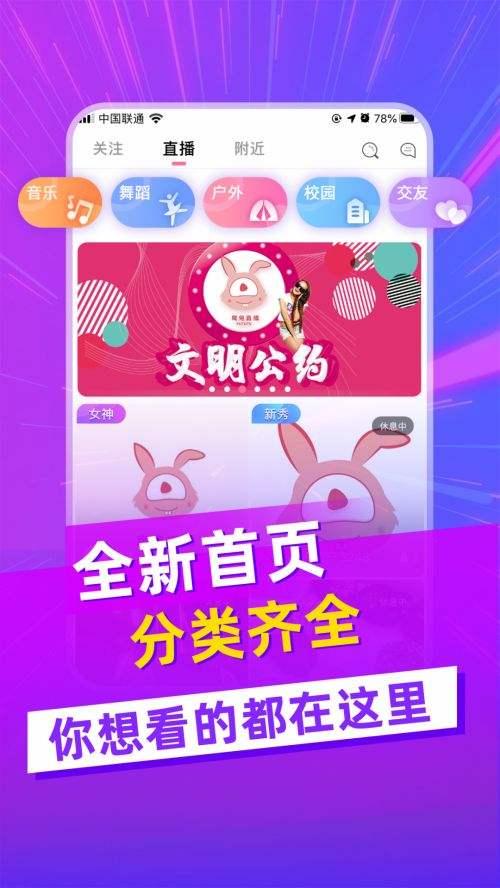 寓兔直播app下载