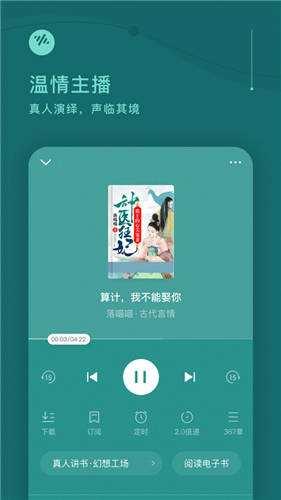 番茄畅听2021春节版下载