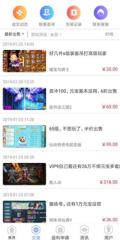 龙鲤苹果变态手游app