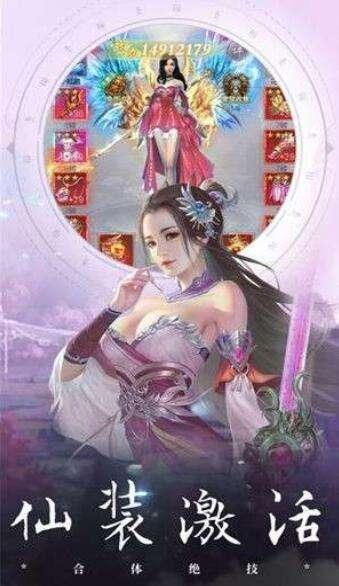 蜀山悬剑传提现版