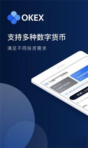 okex加密貨幣交易app
