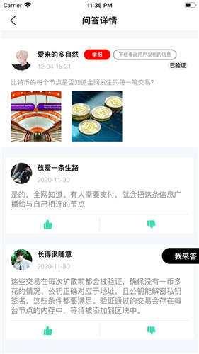 幣安交易所app下載網址