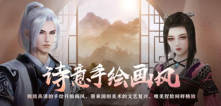 剑网3缘起九游版