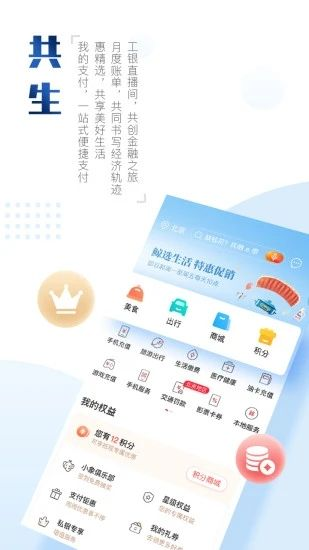 中國工商銀行app正版下載