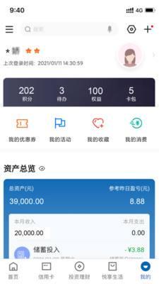 中國建設銀行v5.3.0下載