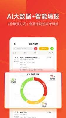 优志愿专业精准推荐app
