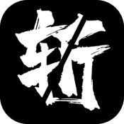 逝斩之刻:萤官方下载