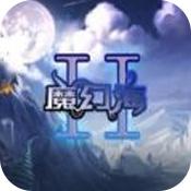 魔幻海2RPGgm版下载