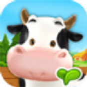 一起养奶牛
