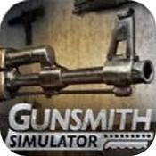 枪支维修店模拟器最新版下载