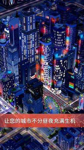 模擬城市:我是市長截圖