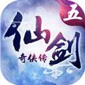 仙剑奇侠传五安卓版下载