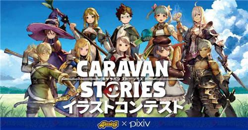 Caravan Stories截图